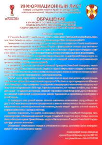 Информационный лист Обращение командующего по кубку конфедерации 29.05.2017